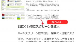 Moo0 スクリーン拡大器