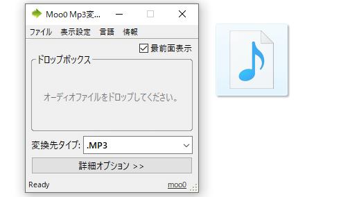 Moo0 Mp3 変換器