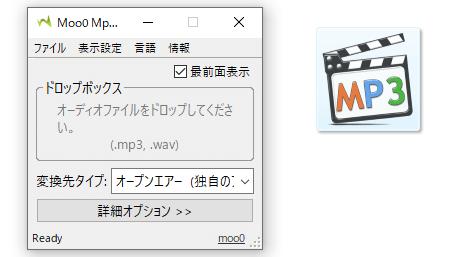 Moo0 Mp3 エンハンサー