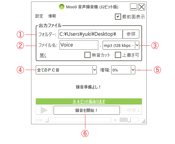 Moo0 音声録音機