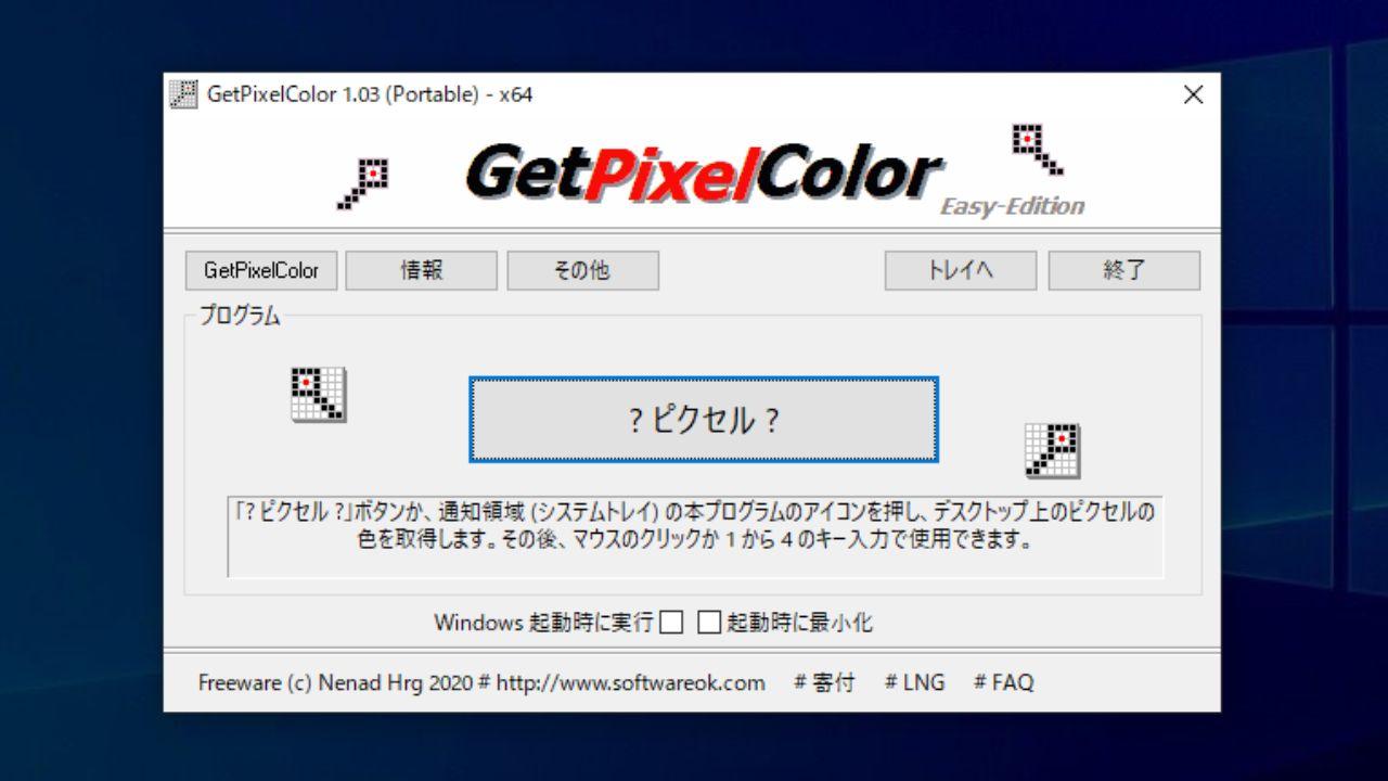 GetPixelColor