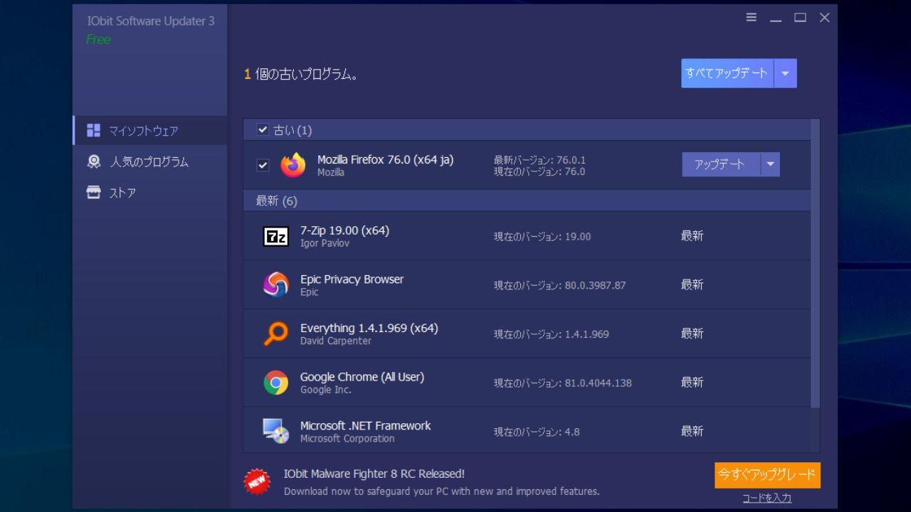 IObit Software Updater Free