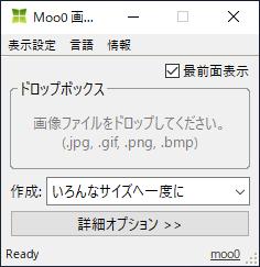 Moo0 画像サイズ変換器