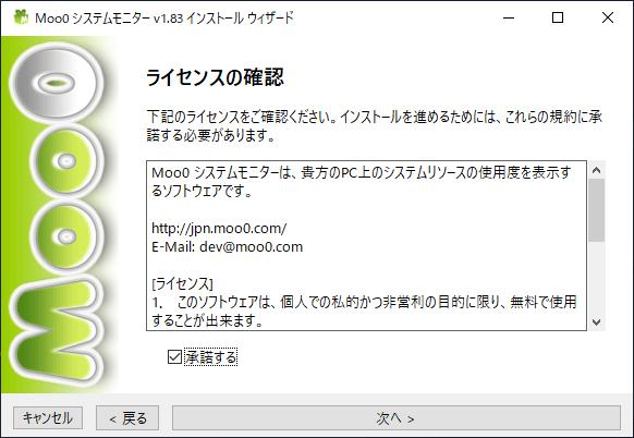 Moo0 システムモニター