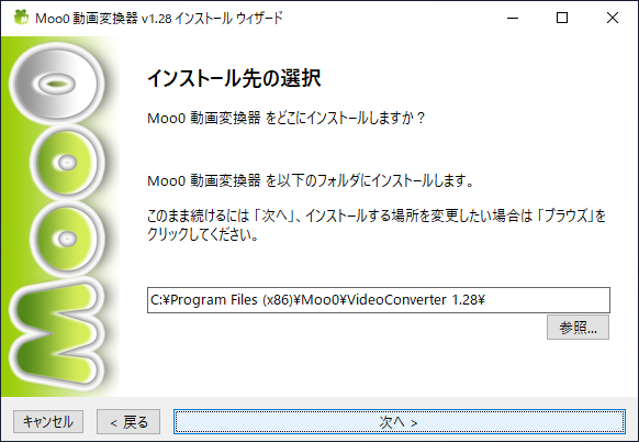 Moo0 動画変換器