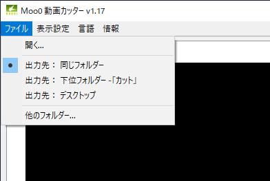Moo0 動画カッター