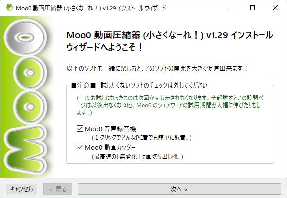 Moo0 動画圧縮器