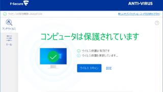 F-Secure アンチウイルス