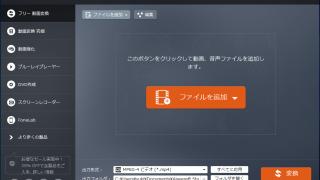 Aiseesoft フリー 動画変換