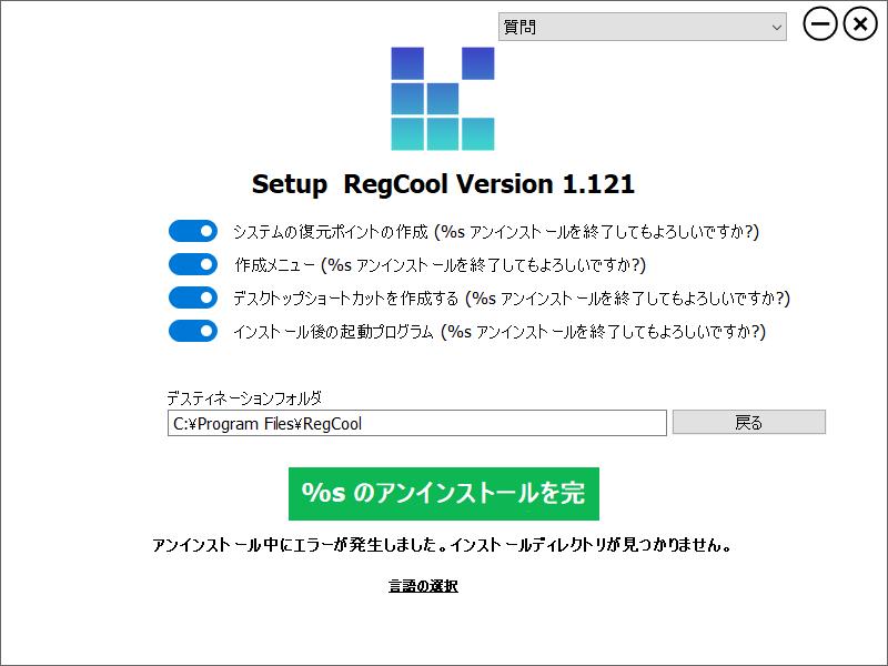 RegCool