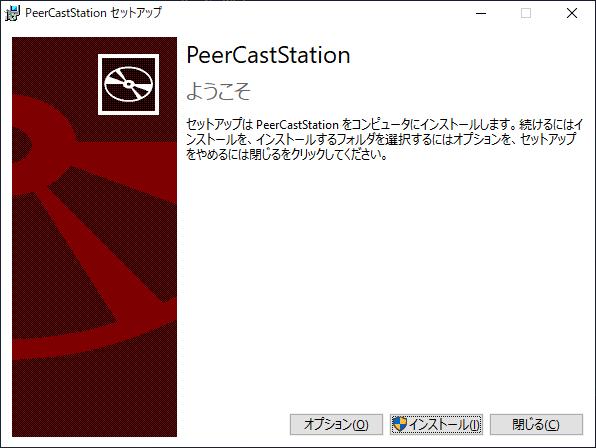 PeerCastStation