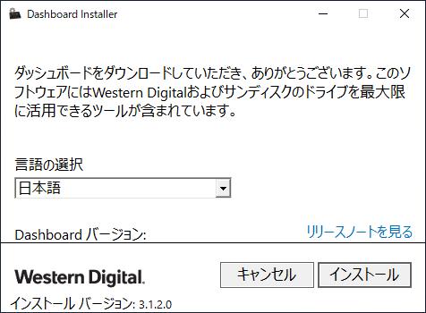 Western Digital Dashboard
