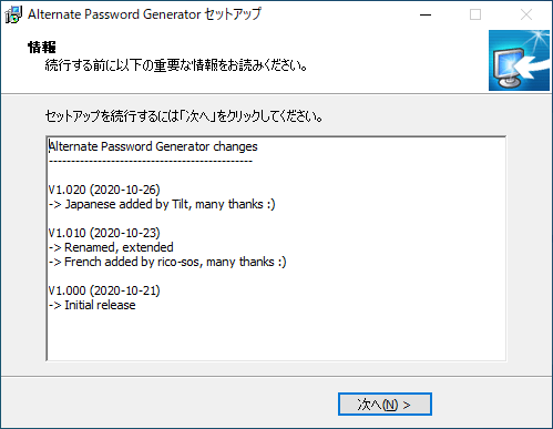 Alternate Password Generator