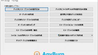 AnyBurn