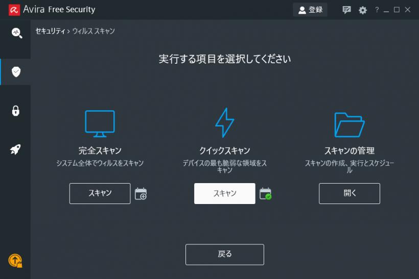 Avira Free Security