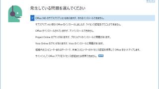 Microsoft サポート/回復アシスタント