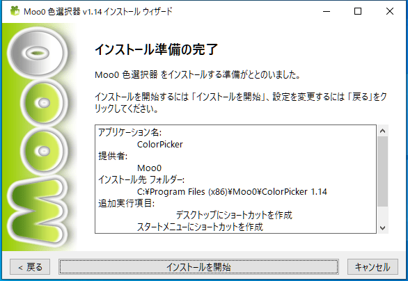 Moo0 色選択器