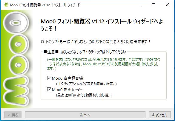 Moo0 フォント閲覧器