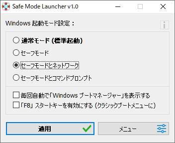 Safe Mode Launcher