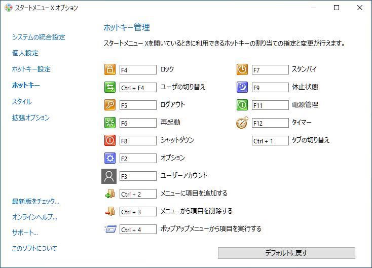 Start Menu X