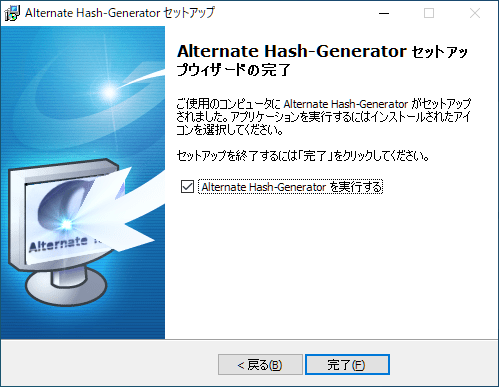 Alternate HASH-Generator
