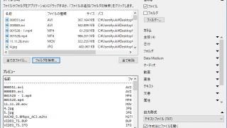 FilelistCreator