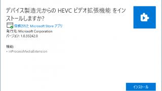 デバイス製造元からの HEVC ビデオ拡張機能