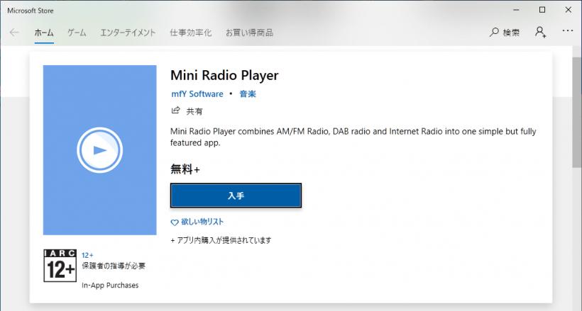 Mini Radio Player