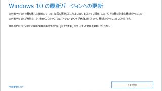 Windows 10 Update Assistant