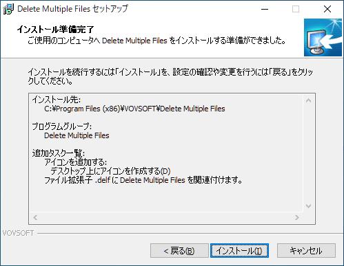 Delete Multiple Files