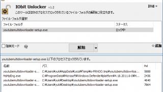 IObit Unlocker