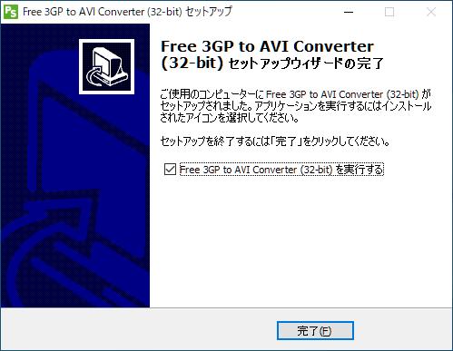 Pazera Free 3GP to AVI Converter