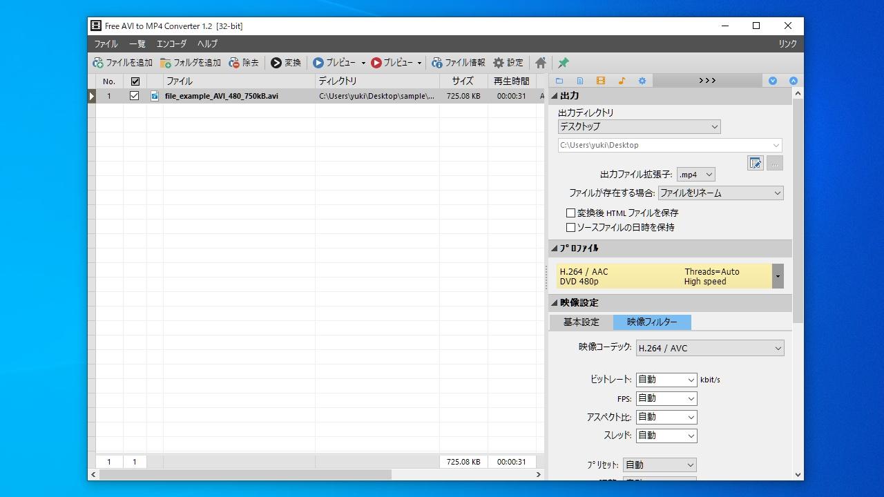 Pazera Free AVI to MP4 Converter