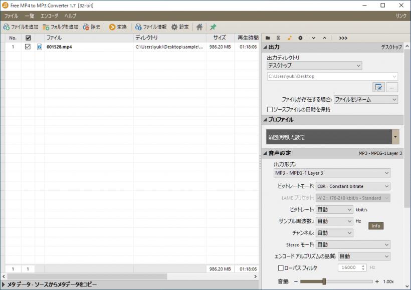 Pazera Free MP4 to MP3 Converter