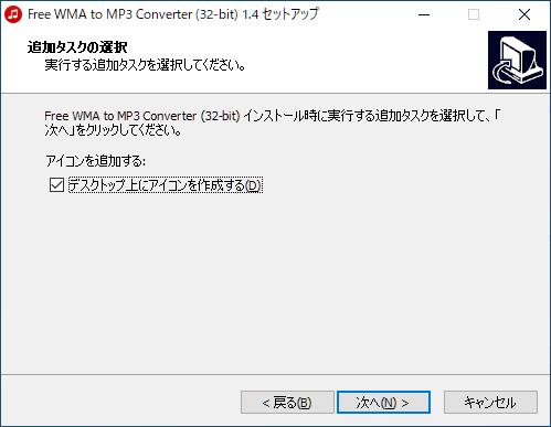 Pazera Free WMA to MP3 Converter