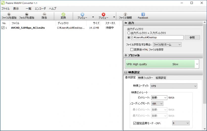 Pazera WebM Converter