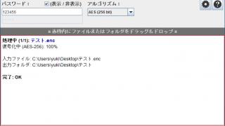 S.S.E File Encryptor