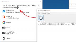 WindowTextExtractor