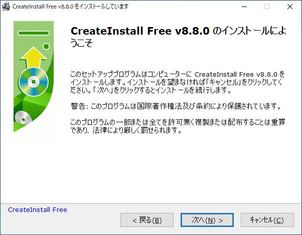 CreateInstall Free