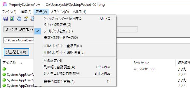 PropertySystemView