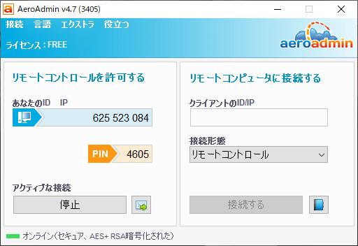 AeroAdmin