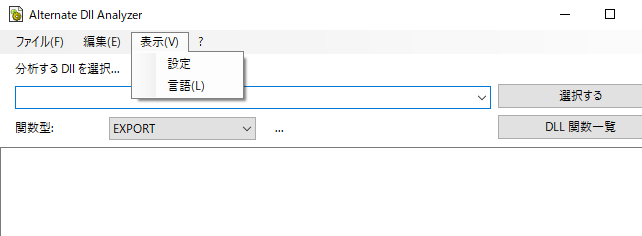 Alternate DLL Analyzer