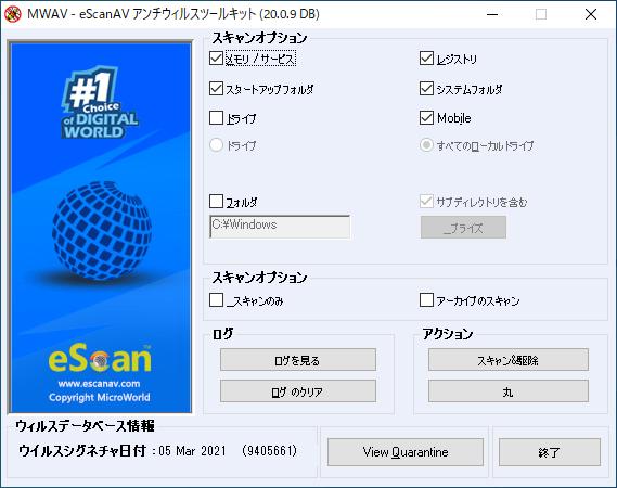 eScanAV アンチウィルスツールキット