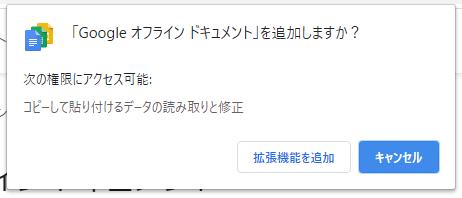 Google オフライン ドキュメント