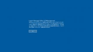 Logon Message Editor