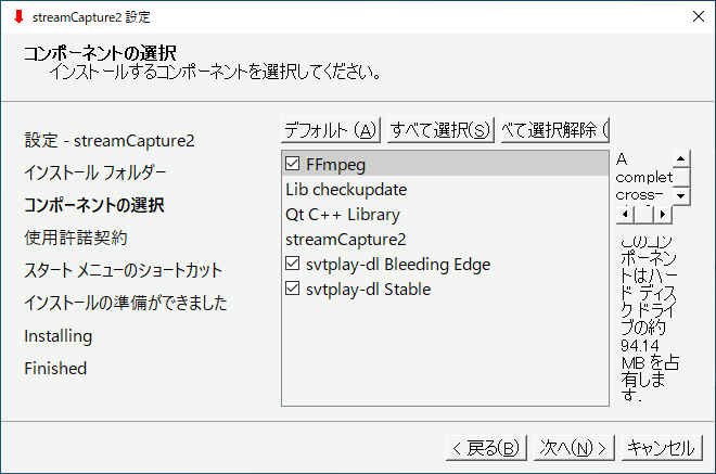 streamCapture