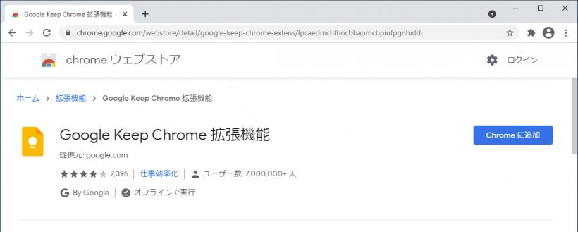 Google Keep Chrome