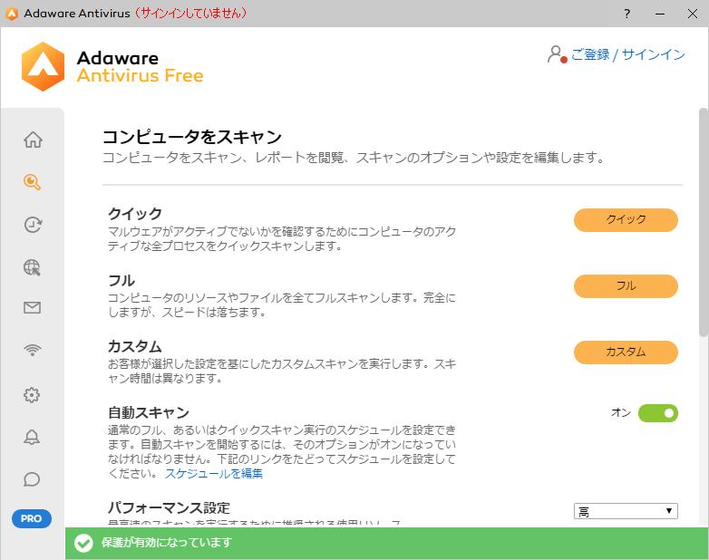Adaware Antivirus Free