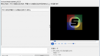 DivXLand Media Subtitler