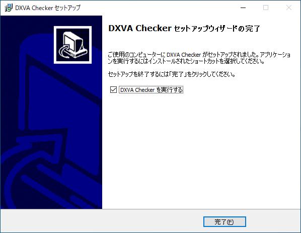 DXVA Checker
